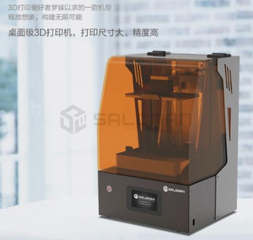 撒羅滿:光固化3d打印可以應用到哪些行業?
